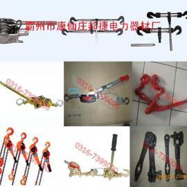 钢制双钩紧线器 套式双钩紧线器 铝合金双钩紧线器
