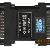 RS485光隔中继器