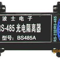 RS485无源光电隔离器BS485A