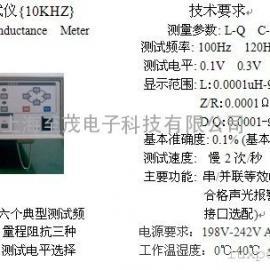 精密型电容测试仪{10KHZ}