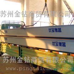 30吨3*10米标准型汽车衡 10米汽车衡标准价格