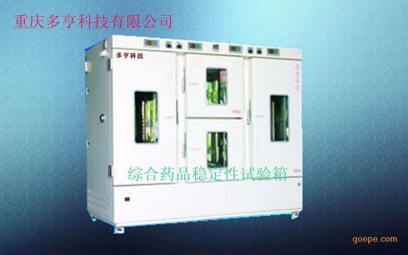 氙灯光老化试验箱生产厂家