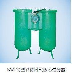 SWCQ-50型双筒网式磁芯过滤过滤器