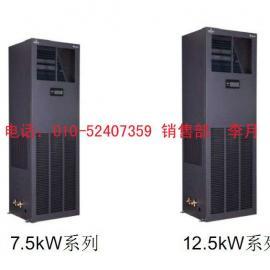 DME07MCP1艾默生DME12MCP1-单冷精密空调价