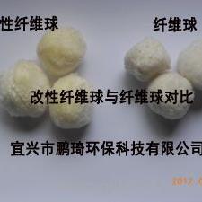 改性纤维球
