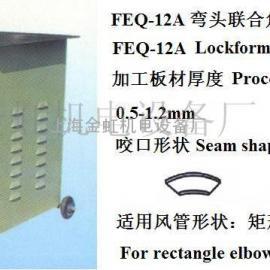 FEQ-12A弯头咬口机