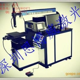 激光模具修焊机