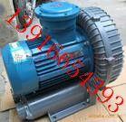 防爆旋涡气泵 豪冠防爆旋涡气泵