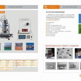 脉冲热压焊机,FPC热压焊机,屏幕热压焊机