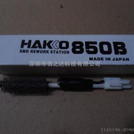 日本白光HAKKO850B热风焊台发热芯