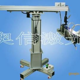 大型模具修补用奥信吊臂式模具激光焊接机