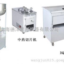 上海德洋意邦DQ系列中药切片机(中药粉碎机)