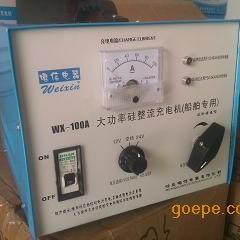 供应天津船舶电瓶蓄电池充电机,天津12v蓄电池充电器