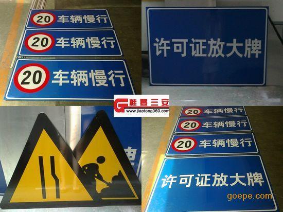 智能交通工程有限公司 产品展示 交通标志牌 > 广西交通指示牌/柳州