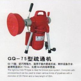 GQ-75型管道疏通机 东莞管道疏通机 深圳管道疏通机