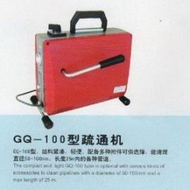 GQ-100管道疏通机 惠州管道疏通机 珠海管道疏通机