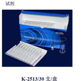 余氯试剂K-2513/30