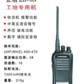 收音机报警功能对讲机