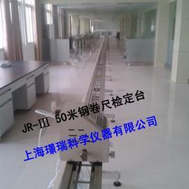 50米钢卷尺检定台