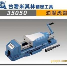 特价台湾米其林油压虎钳台虎钳35050-06