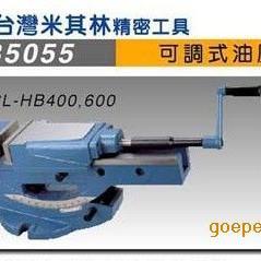 批发台湾米其林MCL-HB400.600可调试油压虎钳