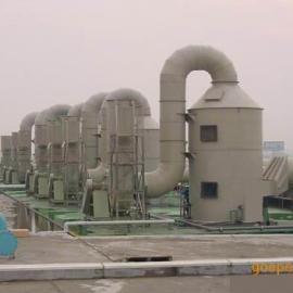废气净化系统