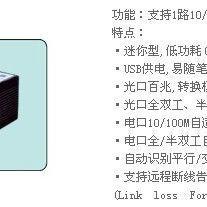 以太网光收发器(10/100/1000M)及模式转换器