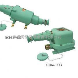 防爆插销,防爆插接装置,BCD54-63Z