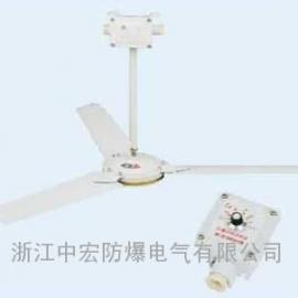 BFC-1200防爆吊扇,浙江防爆吊扇