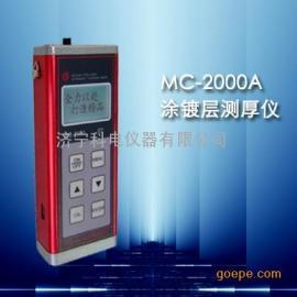 MC-2000A漆膜涂层测厚仪|涂层测厚仪厂家特价销售