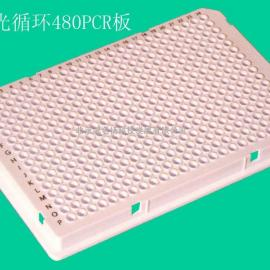 光循环480PCR板