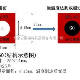 变色测温贴片|HR-60测温纸