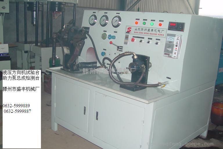 液压方向机助力泵总成检测台图片 高清大图 谷瀑环保