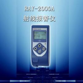 浙江杭州/宁波/温州/绍兴RAY-2000A个人剂量报警仪工作原理