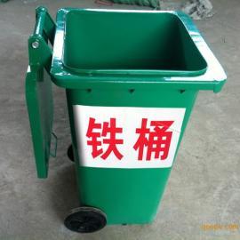 240L铁垃圾桶,120L金属垃圾桶,240L铁制果皮箱