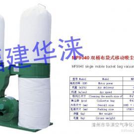 MF9040双桶布袋吸尘器粉尘除尘器木工除尘器