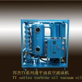 TY-20透平油滤油机
