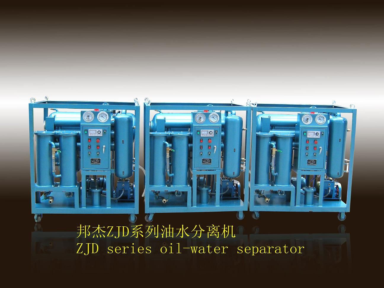 ZJD-30油水分离机