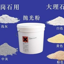 西安大理石抛光粉磨光粉结晶粉晶硬粉|西安明德美石材养护公司
