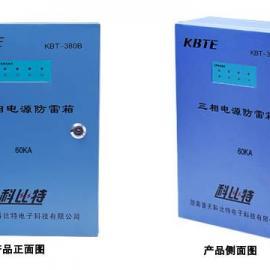 三相电源防雷箱价格贵州三相电源防雷箱厂家KBT-380B