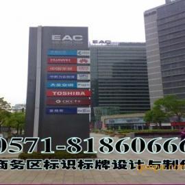 中央商务区(CBD)标识牌设计,商业广场办公楼导向系统工程