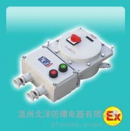 BQD54防爆综合电磁起动器BQD54