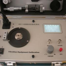 VEC-12振动校准仪