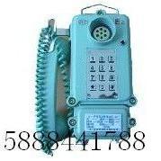 矿用防爆KTH-33电话机,矿用KTH-33防爆防水电话机