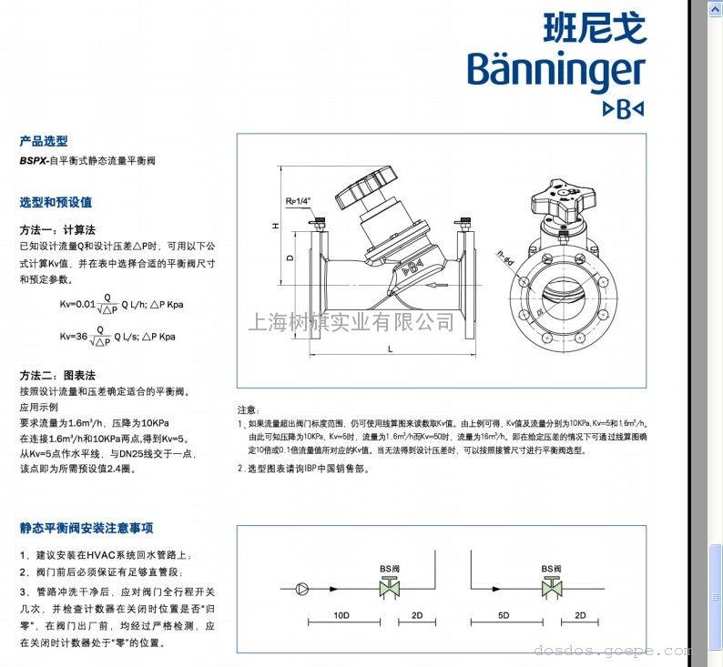产品展示 班尼戈 班尼戈暖通系统 > 班尼戈静态平衡阀kv值   优质推荐图片