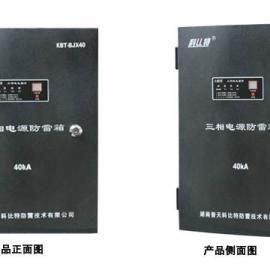 移动基站模块化三相电源防雷箱贵州移动防雷基站三相电源防雷箱