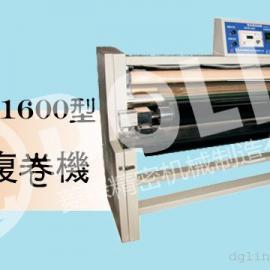 供应定制东菱DL RW-1600S隔热膜复卷机 复绕机