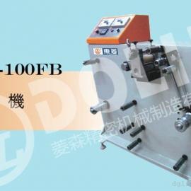 东菱DL RW-100FB小型复卷机 小型复绕机