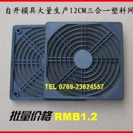 KD-120三合一塑料防尘网罩