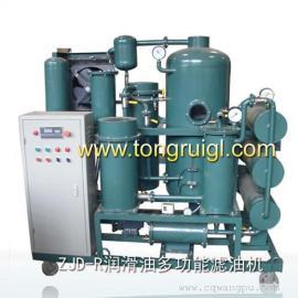 通瑞牌ZJD-R-10润滑液压油多功能再生滤油机